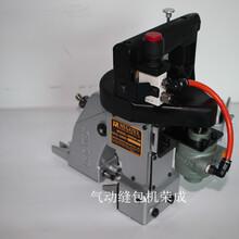 防爆缝包机耀鸿N600A气动手提式图片