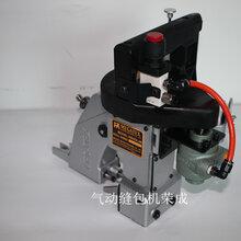 防爆縫包機耀鴻N600A氣動手提式