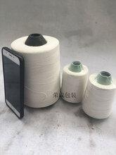 縫包線打包線滌綸棉線手提縫包機裝機線