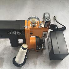 手提缝包机充电式口袋打包装机封口机AA-9D图片