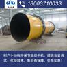 小型粉煤灰烘干機廠家,湖北荊門三回程烘干機時產20噸