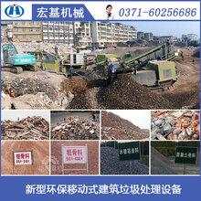 提供建筑垃圾处理设备,江苏宿迁履带式破碎设备