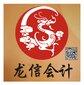 潮州公司注册申请书刊号工商代办注册商标图片