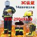 14款3C認證消防戰斗服五件套裝救援阻燃服裝5件17款滅火防護服