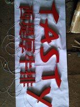 led发光字,树脂字,树脂发光字,北京发光字供应厂家