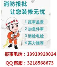 北京昌平消防蓝图报审、消防施工改造、开业检全程服务