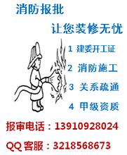 北京丰台消防申报备案、消防改造验收、办开业检