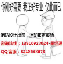 朝阳大望路商铺餐厅消防报审设计图纸、消防施工改造