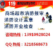 酒店公寓消防设计报审图、朝阳消防施工改造全程服务