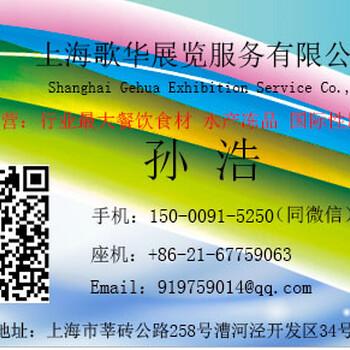上海歌华展览服务有限公司-餐饮食材展