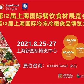 第十二屆上海國際餐飲食材展覽會