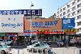 呼伦贝尔-海拉尔区正阳街苏宁电器楼顶大牌