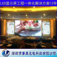 供应P4室内全彩led广告传媒屏厂家直销安全可靠图片