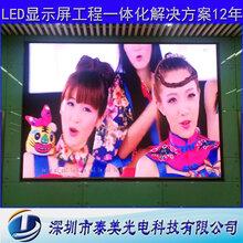 供应P3全彩LED显示屏低价促销量大从优图片