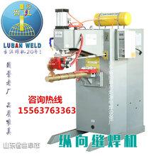 直缝滚焊机生产厂家FN100交流气动滚焊机图片