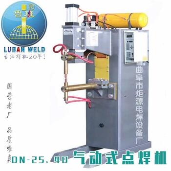 快三直播—点焊机DNQ-25气动式点焊机价格