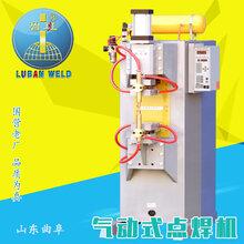 螺母点焊机_鲁班电阻焊机_螺母点焊机图片图片
