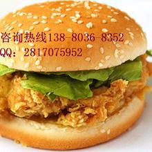 四川西藏乐山绵阳广元遂宁内江雅安达州凉山汉堡炸鸡技术学习