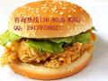 成都锦江区汉堡炸鸡技术学习成都洛哈斯锦江区汉堡炸鸡原料批发地图片
