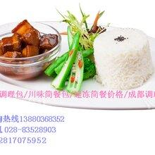 四川快速做中餐饭,中餐调理包/快餐调理包/速冻料理包