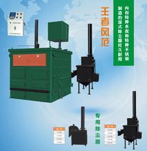 数控锅炉厂家直销带专用除尘器的环保数控锅炉图片