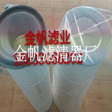 聚酯纤维除尘滤芯生产商