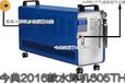 厂家直销水焊机今典水焊机605TH水氧焊机氢氧水焊机