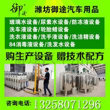 防冻液生产设备多少钱图片