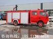 厂家供应直销多功能消防车消防车厂家包送价格实惠