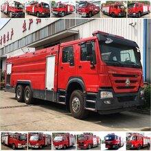 豪沃单桥消防车8吨水罐消防车价格要多少钱