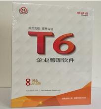 供应长沙用友财务软件T6企业管理软件多少钱?图片