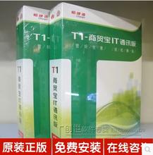长沙用友软件T1商贸宝IT通讯版多少钱?图片