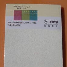 阿姆斯壮5180洁净室吸音防菌板平板5181