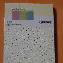阿姆斯状3691M银星ELITE矿棉吸音板6001200