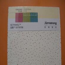 阿姆斯壮宝康RH95医疗专用防霉抗菌吸音防潮矿棉板