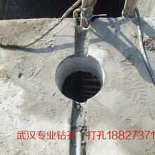 武昌首义路墙壁打孔,司门口梁上打孔188-2737-1919钻穿墙大小孔