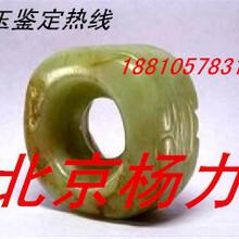 北京嘉德拍卖公司不收民间藏品是真的吗?