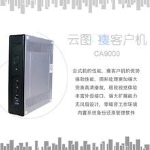 云图瘦客户机CA9000高性能配置高清播放迷你电脑图片