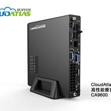 CloudAtlas云图CA9600云计算瘦客户机图片