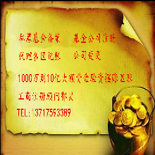 注册北京的保险经纪公司流程公司业务咨询