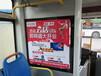 烟台公交车车体广告/公交车候车厅广告/经典视线广告