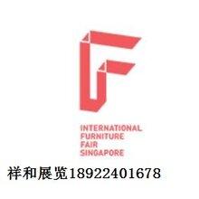2017年新加坡家具展IFFS