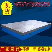 現貨鑄鐵平板,劃線測量研磨刮研平臺,裝配焊接鉚焊工作臺圖片