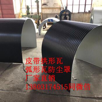 输送机彩钢瓦防尘罩秦都、杨陵、渭城、皮带输送机彩钢防雨罩