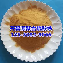 山西阳泉PFS聚合硫酸铁混凝剂价格污水处理用聚合硫酸铁