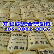 湖南衡阳PFS聚合硫酸铁销售聚合硫酸铁价格