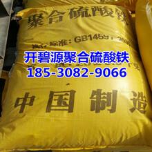 河南濮阳聚合硫酸铁混凝剂价格PFS聚合硫酸铁出厂价格