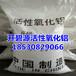 宁夏银川电厂用活性氧化铝球吸附剂国标活性氧化铝球出厂价格