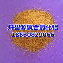 河南郑州厂家直销PAC聚合氯化铝水处理材料聚合氯化铝规格聚合氯化铝混凝剂