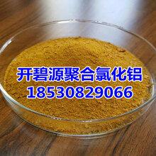 青海西宁供应水处理材料PAC聚合氯化铝絮凝剂价格便宜